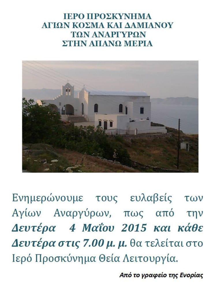 AGIOI_ANARGYROI_APANO_MERIA