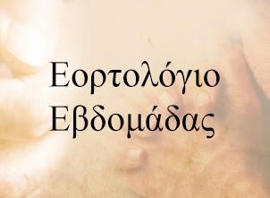 eortologio