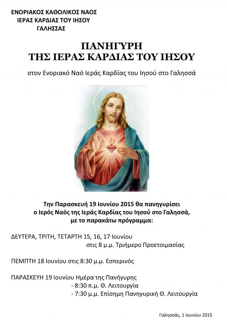PANHGYRH_IERAS_KARDIAS_IHSOY_GALISSAS