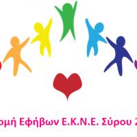 EKNE_PAROS_2015_logo