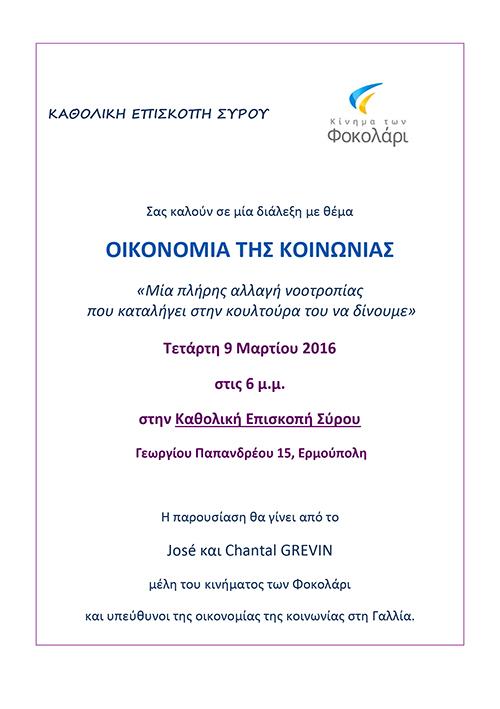 EdC_oikonomia