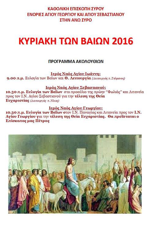 Domenica-delle-Palme-Ano-Syros