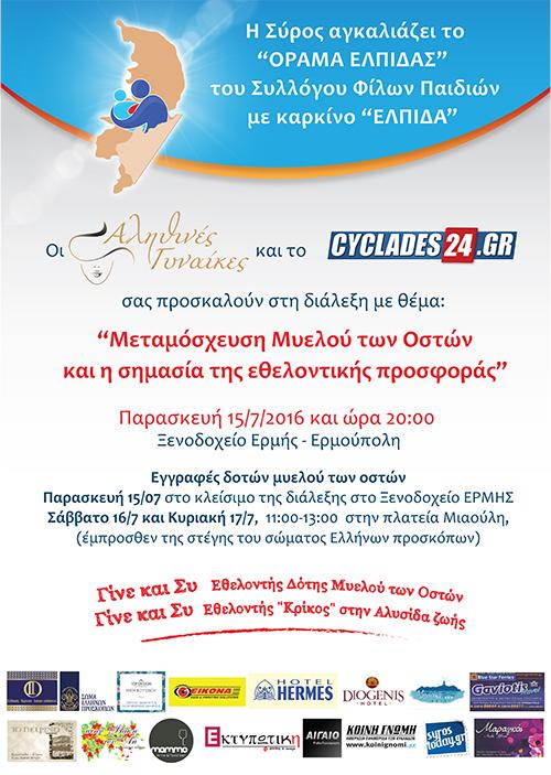 orama-elpidas-poster