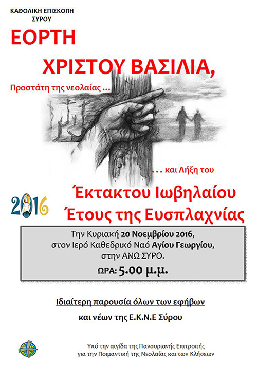 xristos_basilias_2016