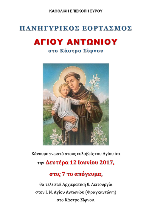 AGIOS-ANTONIOS-SIFNOS-2017